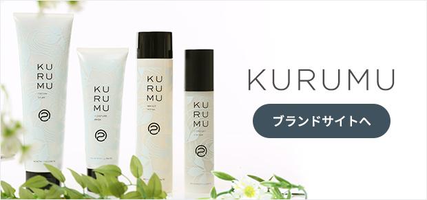 KURUMU ファクトリーショップ