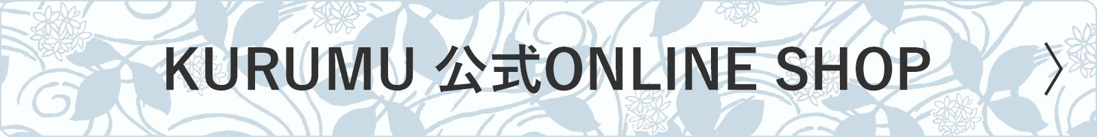KURUMU 公式ONLINE SHOP
