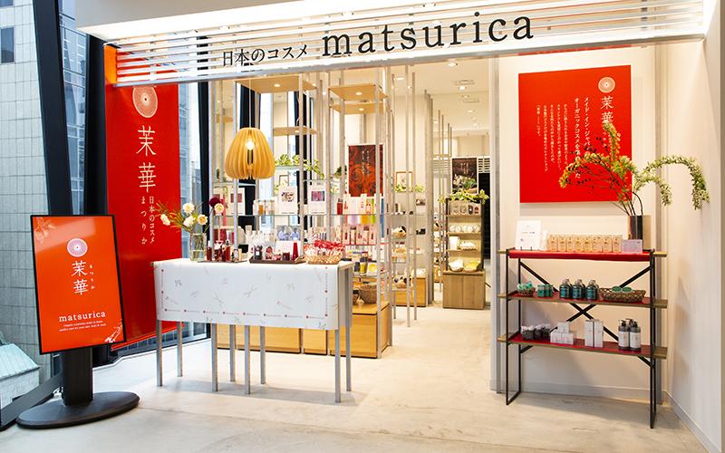 茉華(matsurica)(マツリカ)