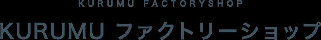 KURUMU FUCTORY SHOP KURUMU ファクトリーショップ