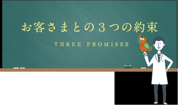 お客さまとの3つの約束 THREE PROMISES