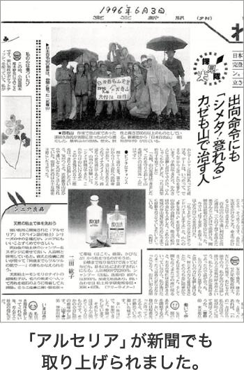 「アルセリア」が新聞でも取り上げられました。