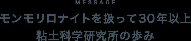 MESSAGE モンモリロナイトを扱って30年以上 粘土科学研究所の歩み