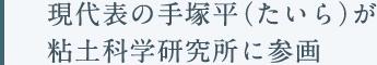 現代表の手塚平(たいら)が粘土科学研究所に参画