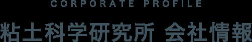 CORPORATE PROFILE 粘土科学研究所 会社情報