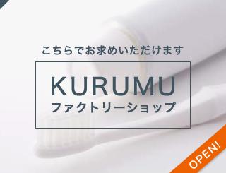 こちらでお求めいただけます KURUMUファクトリーショップ【7/1オープン予定!】