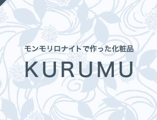 モンモリロナイトで作った化粧品 KURUMU