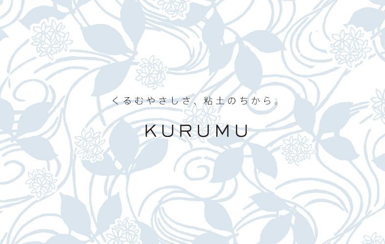 KURUMUのCM