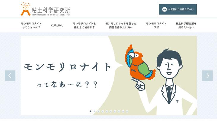粘土科学研究所のコーポレートサイトを公開しました。