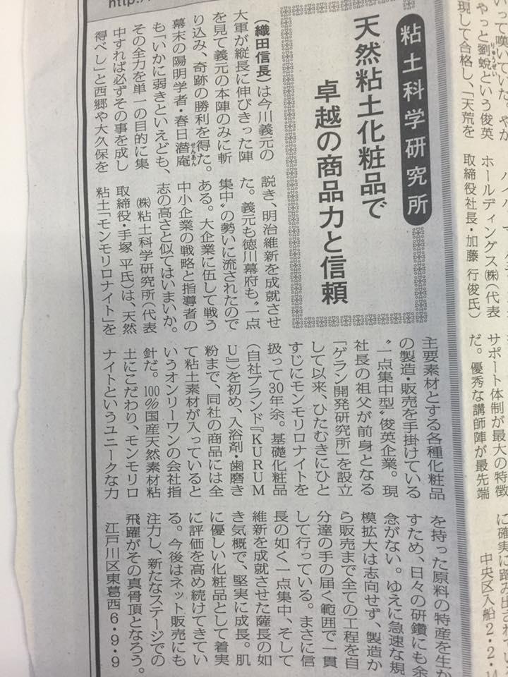 1月31日の産経新聞に取り上げていただきました