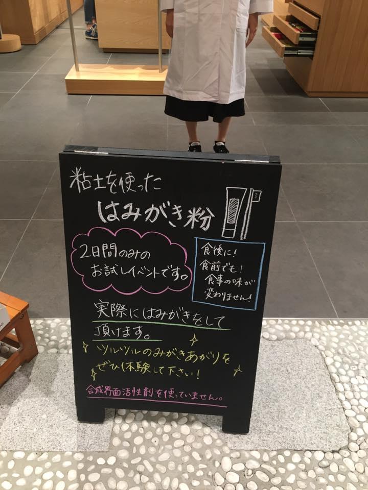 イベント黒板
