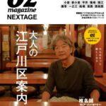 OZ magazine NEXTAGE 「大人の江戸川区案内」に掲載されました。