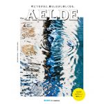 フリーマガジン「AELDE(アエルデ)」に掲載されました