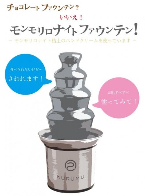 モンモリロナイトファウンテンPOP【正方形】