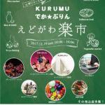 【11月19日】KURUMU主催マルシェ「えどがわ楽市」開催のお知らせ