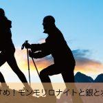 登山におすすめ!モンモリロナイトと銀と水の歯みがき