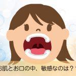歯磨き粉選びが重要!お肌より8倍も敏感なお口の中を守るためにおすすめなのは?