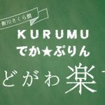 【9月23日】第2回えどがわ楽市開催決定!出店者募集中!