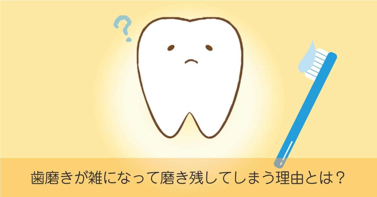 歯磨きが雑になって磨き残してしまう理由とツルツルの歯にするコツ