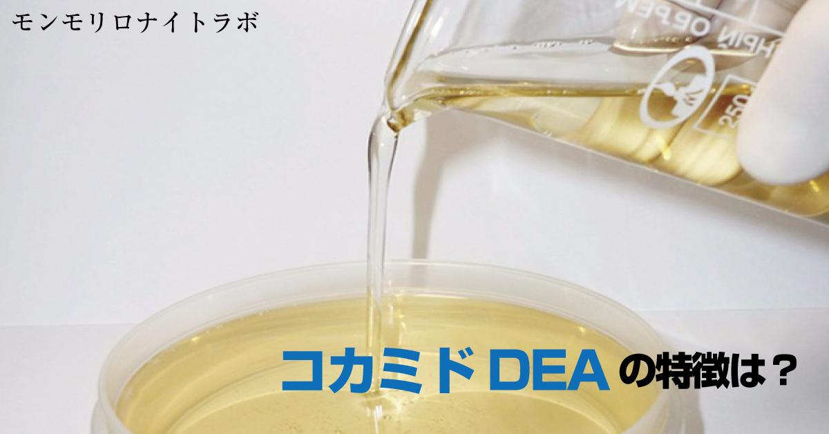洗顔料やシャンプーに使われる非イオン型界面活性剤コカミドDEAの特徴は?