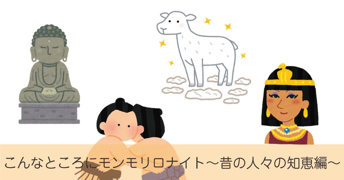 こんなところにモンモリロナイト~昔の人々の知恵編~