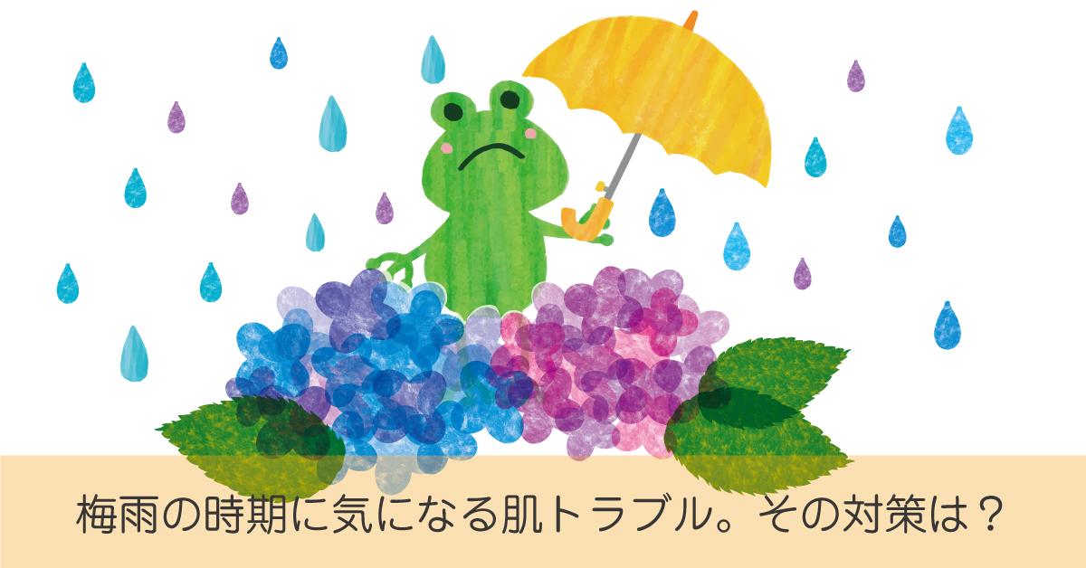 梅雨肌が引き起こすかゆみ、べたべた、毛穴のトラブルのお手入れ方法は?