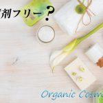 防腐剤フリーの化粧品で使われる防腐効果のある原料とは?
