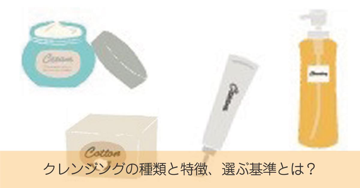ダブル洗顔不要の洗顔料以外のクレンジングの種類と特徴まとめ