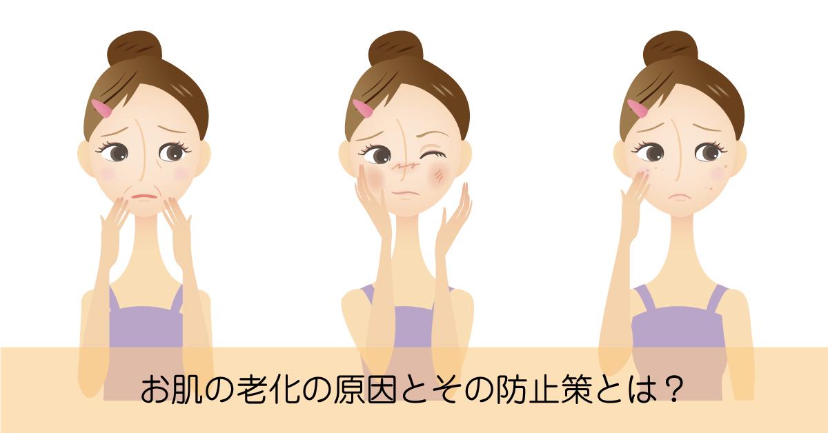 小じわやシミなど肌の老化の原因とそれを化粧品で防ぐスキンケア方法とは?