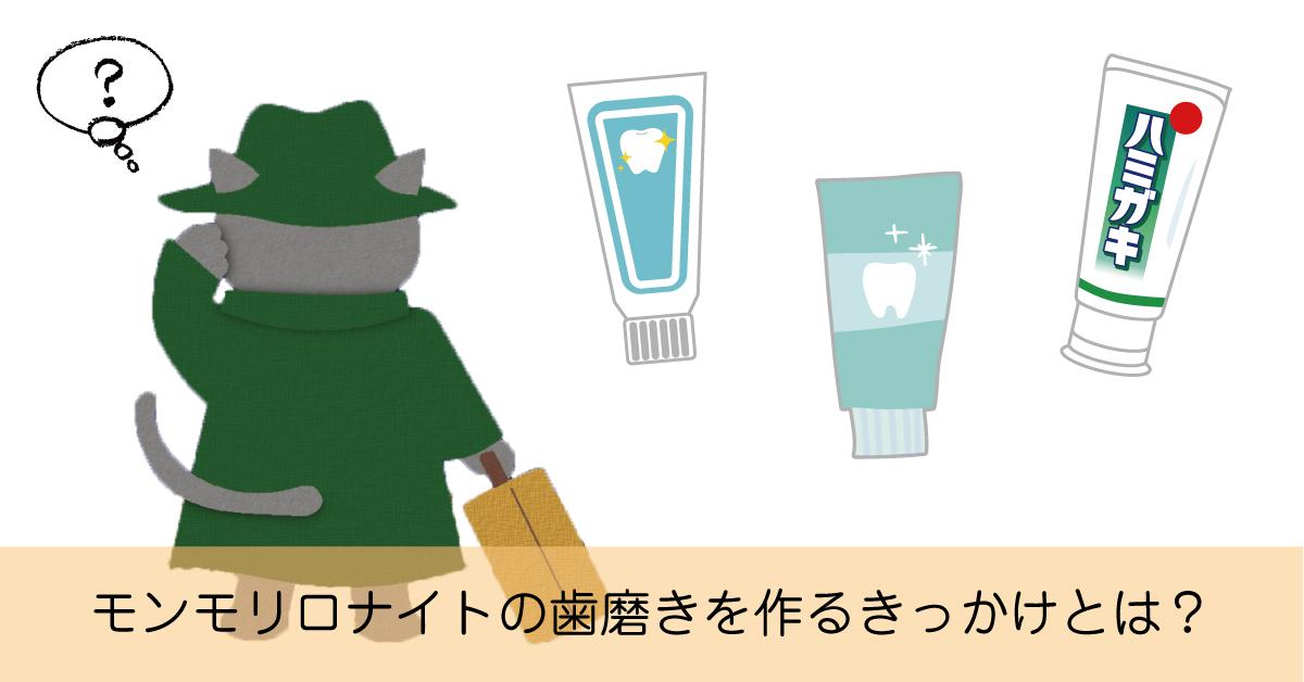 泡が立たない、味がしないモンモリロナイト歯磨き粉はどうやってできたの?第一話