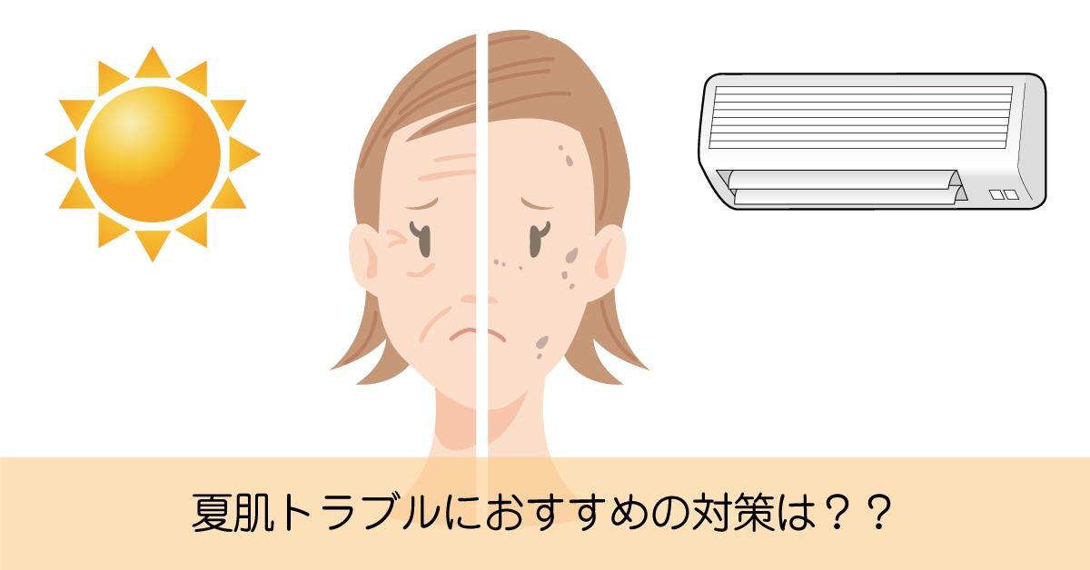 夏の肌荒れがひどい!トラブルの原因とおすすめの対策方法は?