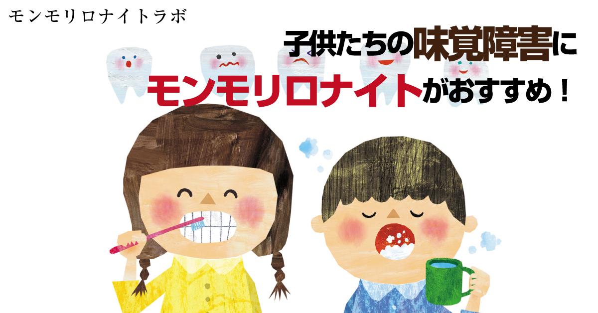 味覚障害やむし歯などの脅威から子供たちを守るのにモンモリロナイトがおすすめの理由とは?