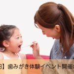 【7月21日】歯みがき体験イベント開催のお知らせ@ららぽーと新三郷