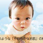 スキンケアで作る赤ちゃんのような理想のお肌の水分量は?