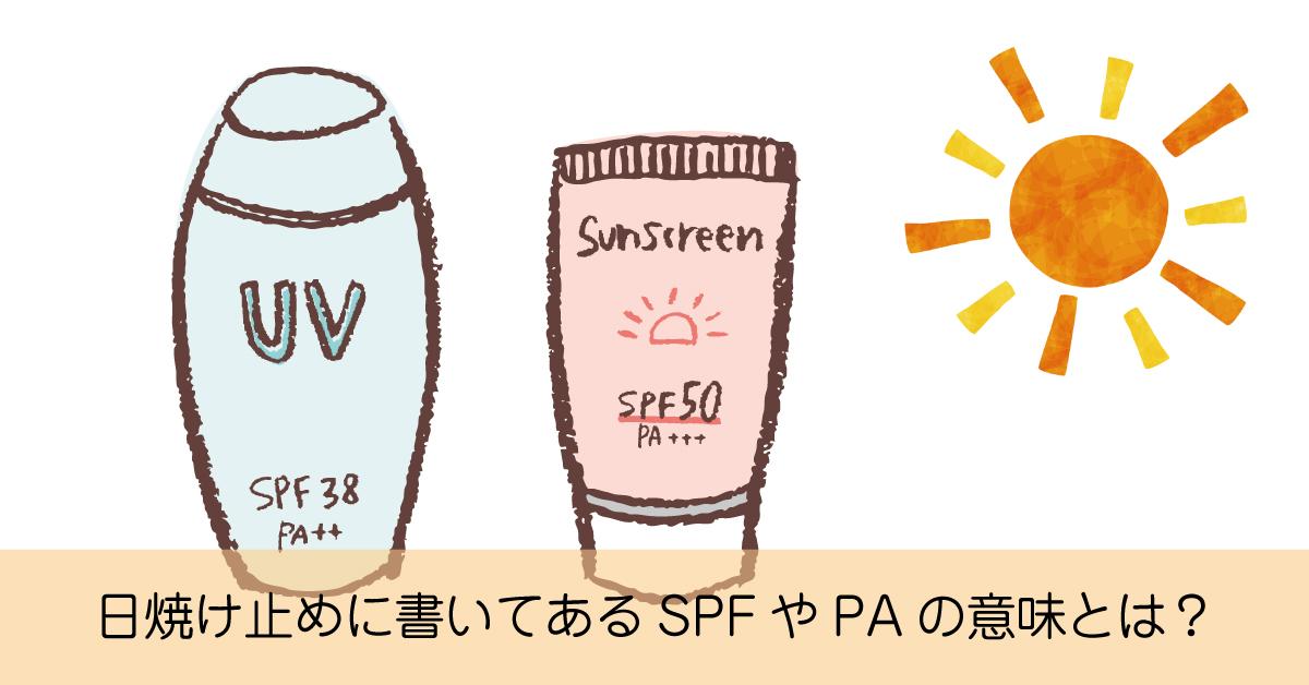 日焼け止めに書いてあるSPFやPAの意味とは?