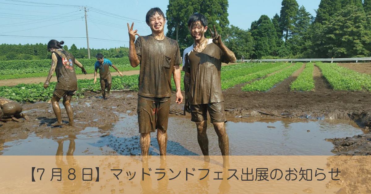 【7月8日】マッドランドフェス出展のお知らせ@千葉県山武市たがやす倶楽部