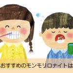 子供歯磨きにおすすめのモンモリロナイト歯磨き粉はどんな特徴?