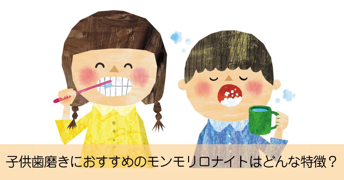 歯磨き粉の中で子供にモンモリロナイトがおすすめの理由とは?