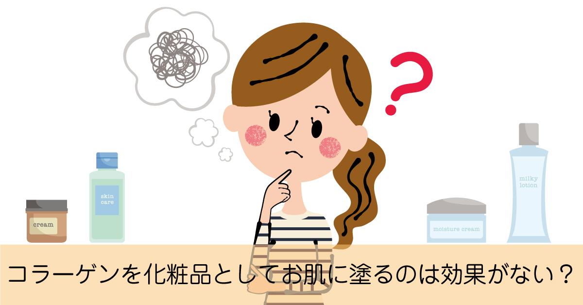 コラーゲンを化粧品としてお肌に塗るのは効果がない?嘘?本当?