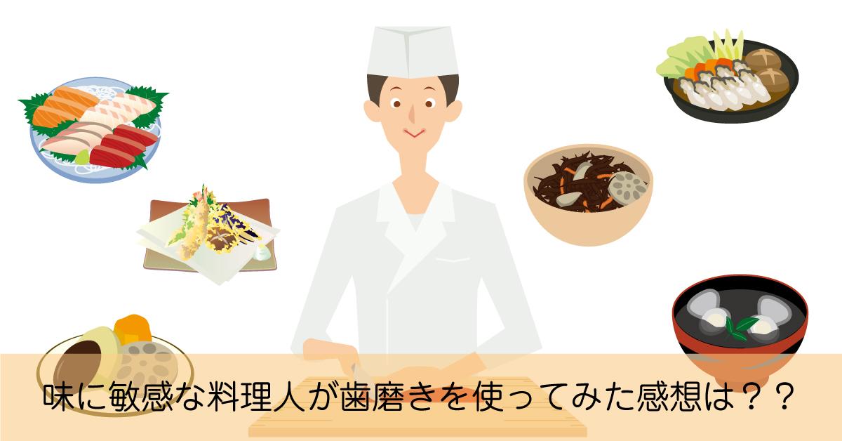 【インタビュー】味に敏感な料理人がモンモリロナイト歯磨き粉をおすすめする理由とは?