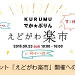 江戸川区船堀で行われるイベント「えどがわ楽市」開催への想い