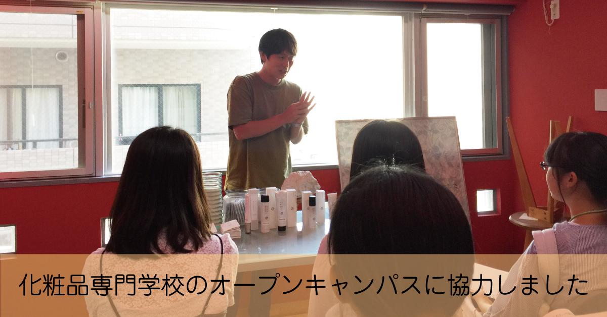 化粧品の工場見学へ、化粧品専門学校のオープンキャンパスに協力しました