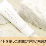 モンモリロナイトクレイを使った刺激の少ない歯磨き粉の特徴とは?