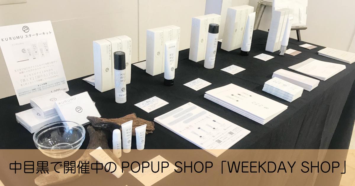中目黒で開催中のPOPUP SHOP「WEEKDAY SHOP」はどんなお店?