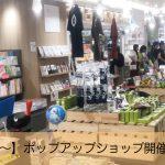 【9月27日~】ポップアップショップ開催のお知らせ@有隣堂ルミネ横浜店