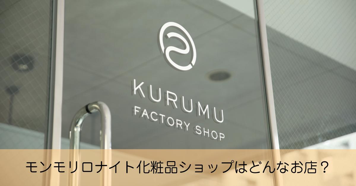 江戸川区葛西のモンモリロナイト化粧品ショップはどんなお店?