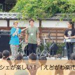 江戸川区船堀で行われたライブやマルシェが楽しい「えどがわ楽市」レポート!