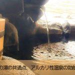 美肌の湯の共通点、アルカリ性温泉の効能・効果とは?