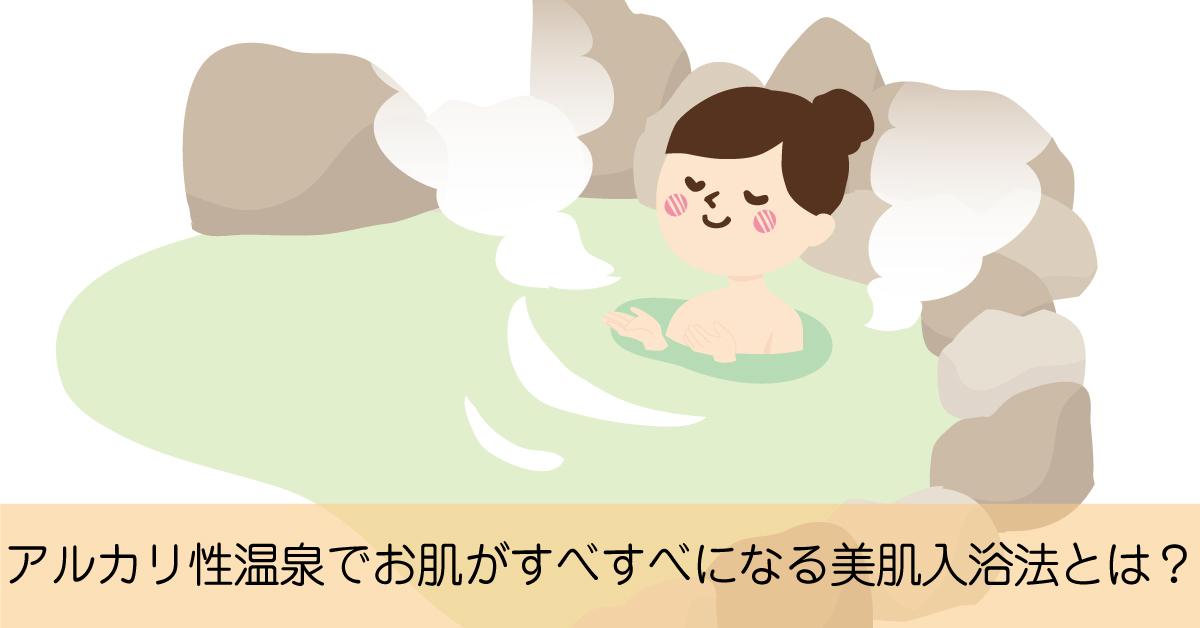 アルカリ性温泉でもっとお肌がすべすべになる美肌入浴法とは?