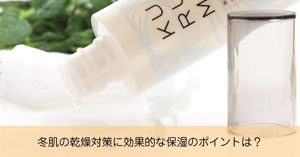 冬肌の乾燥対策にクレイパックやお風呂など保湿のポイントは?